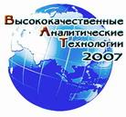 vat-2007 фотография